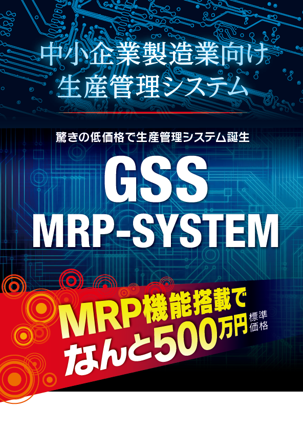 GSS-MRP-SYSTEM